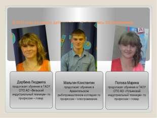 В 2014 году из нашего детского дома выпустились 3 воспитанника Дербина Людмил