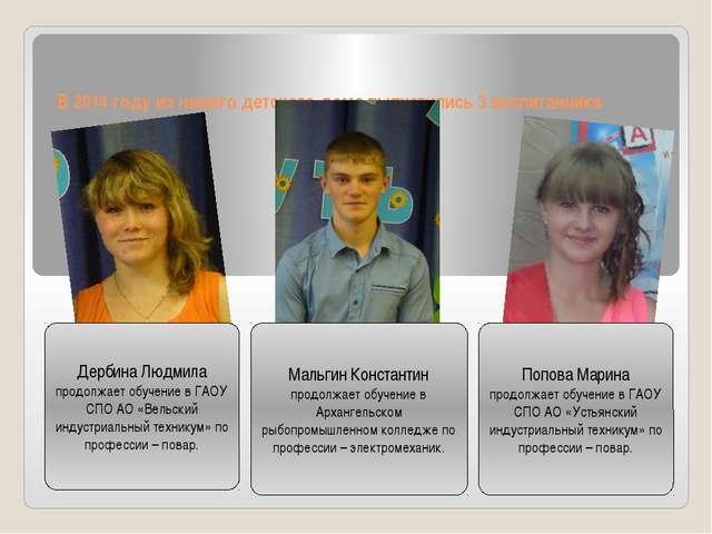 В 2014 году из нашего детского дома выпустились 3 воспитанника Дербина Людмил...