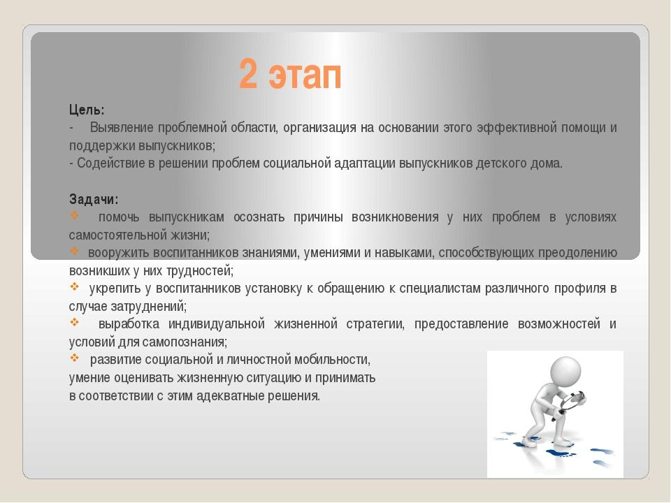 2 этап Цель: - Выявление проблемной области, организация на основании этого э...