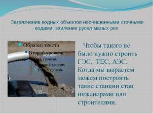 Загрязнение водных объектов неочищенными сточными водами, заиление русел мал