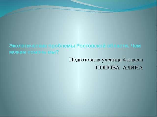 Экологические проблемы Ростовской области. Чем можем помочь мы? Подготовила у...