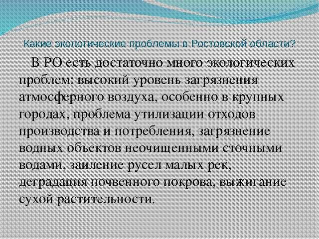 Какие экологические проблемы в Ростовской области? В РО есть достаточно много...