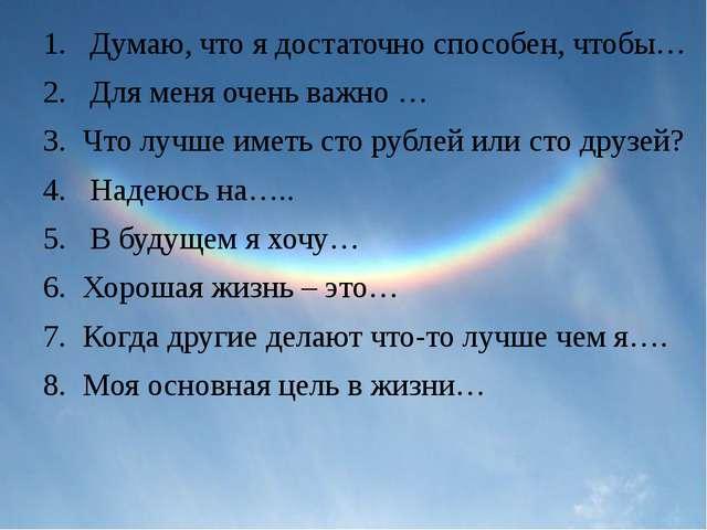 Думаю, что я достаточно способен, чтобы… Для меня очень важно … Что лучше им...