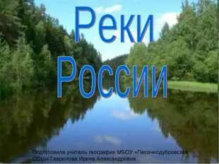 Подготовила учитель географии МБОУ «Песочнодубровская СОШ» Гаврилова Ирина Ал