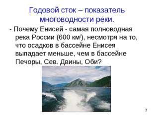 Годовой сток – показатель многоводности реки. - Почему Енисей - самая полново