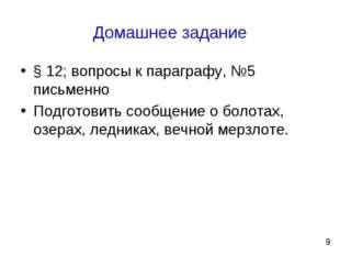 Домашнее задание § 12; вопросы к параграфу, №5 письменно Подготовить сообщени