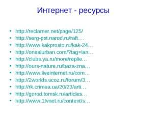 Интернет - ресурсы http://reclamer.net/page/125/ http://serg-pst.narod.ru/raf
