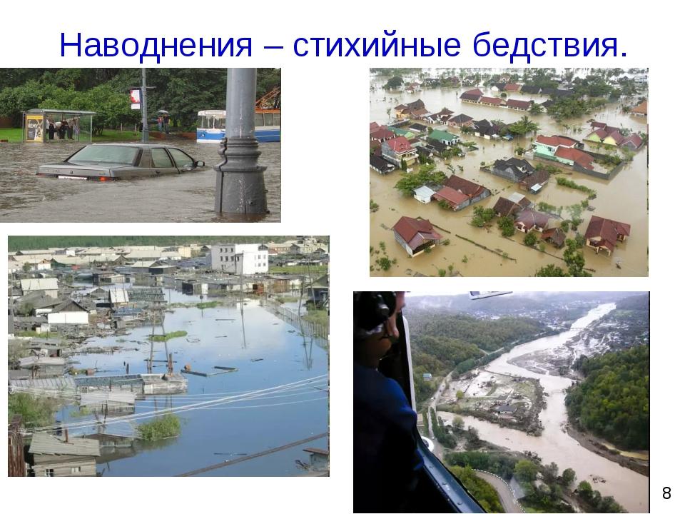 Наводнения – стихийные бедствия. 8