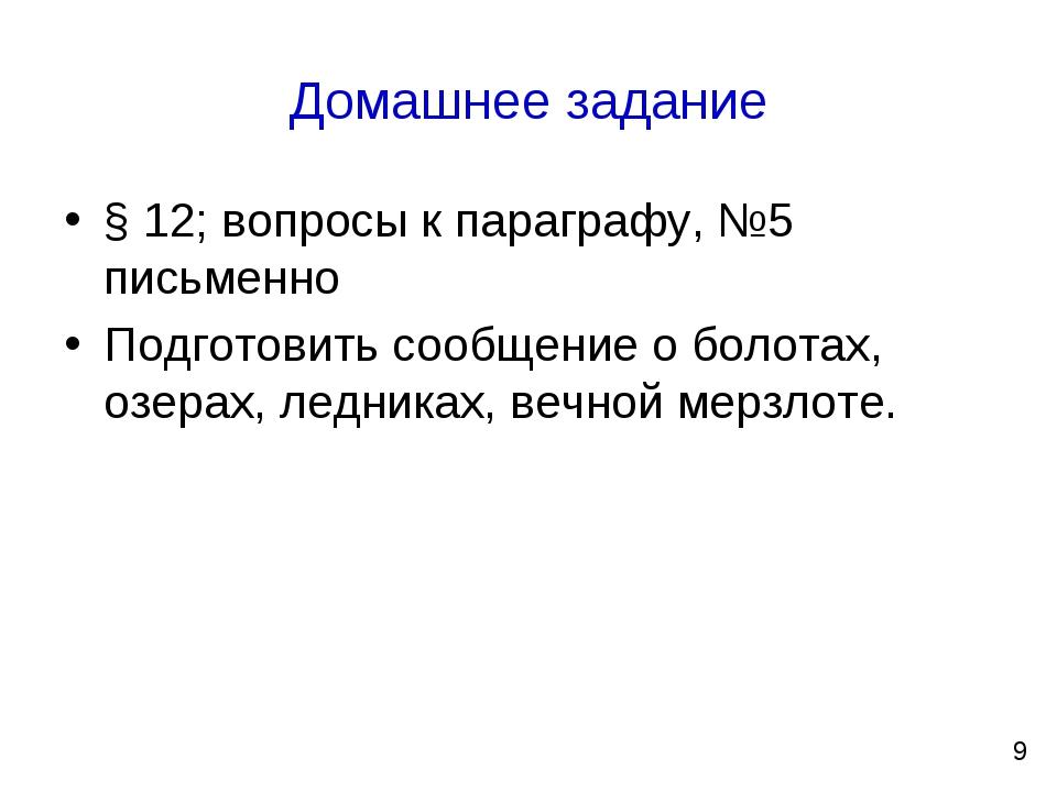Домашнее задание § 12; вопросы к параграфу, №5 письменно Подготовить сообщени...