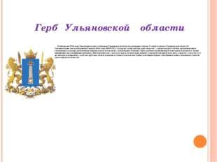 Герб Ульяновской области 26 февраля 2004 года Законодательное Собрание Ульян