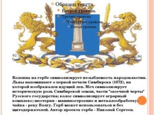 Колонна на гербе символизирует незыблемость народовластия. Львы напоминают о