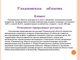 Ульяновская область Климат Ульяновская область находится в зоне с умеренно ко