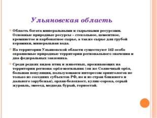 Ульяновская область Область богата минеральными и сырьевыми ресурсами. Основн