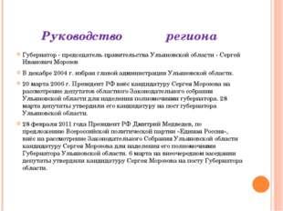 Руководство региона Губернатор - председатель правительства Ульяновской облас
