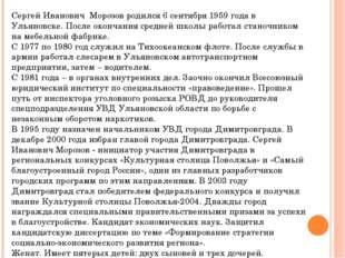 Сергей Иванович Морозов родился 6 сентября 1959 года в Ульяновске. После око