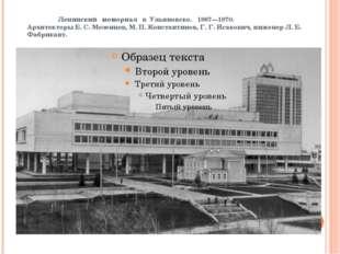 Ленинский мемориал в Ульяновске. 1967—1970. Архитекторы Б. С. Мезенцев, М. П