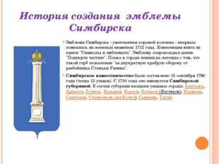 История создания эмблемы Симбирска Эмблема Симбирска - увенчанная короной кол