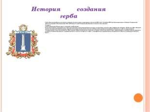 История создания герба Герб области разработан в результате конкурса (итоги