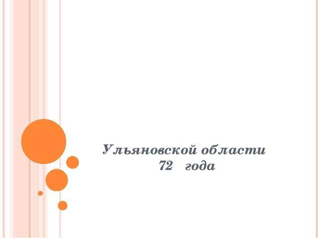 Ульяновской области 72 года