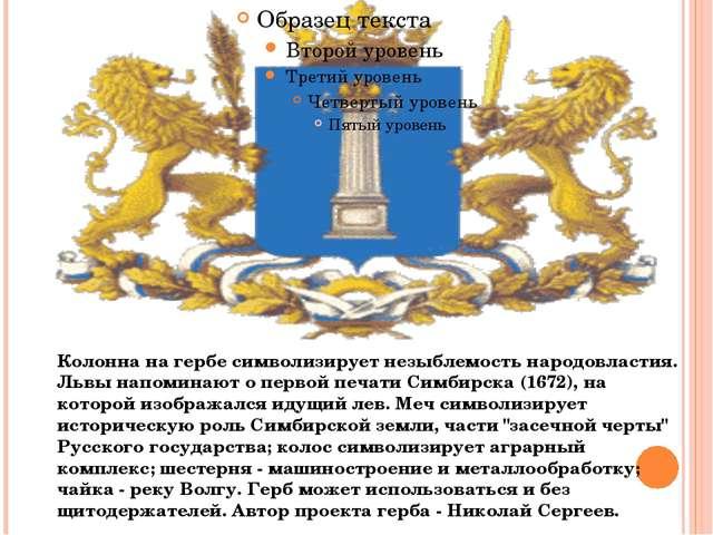 Колонна на гербе символизирует незыблемость народовластия. Львы напоминают о...