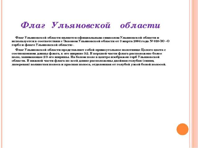 Флаг Ульяновской области Флаг Ульяновской области является официальным символ...
