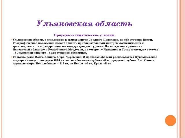 Ульяновская область Природно-климатические условия: Ульяновская область распо...