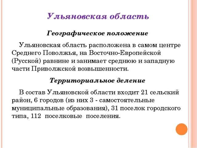 Ульяновская область Географическое положение Ульяновская область расположена...