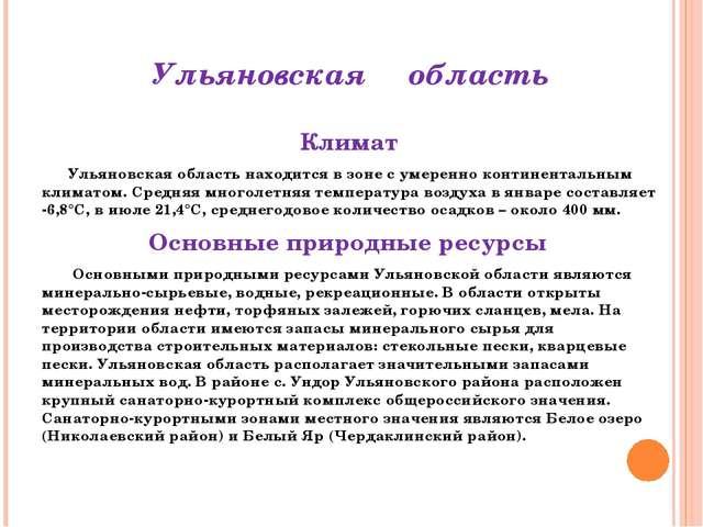 Ульяновская область Климат Ульяновская область находится в зоне с умеренно ко...