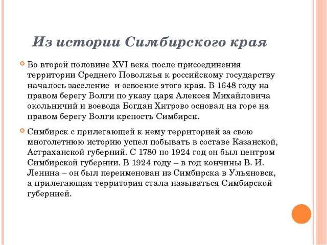 Из истории Симбирского края Во второй половине XVI века после присоединения т...