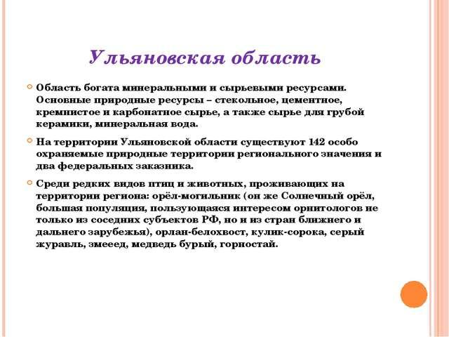Ульяновская область Область богата минеральными и сырьевыми ресурсами. Основн...