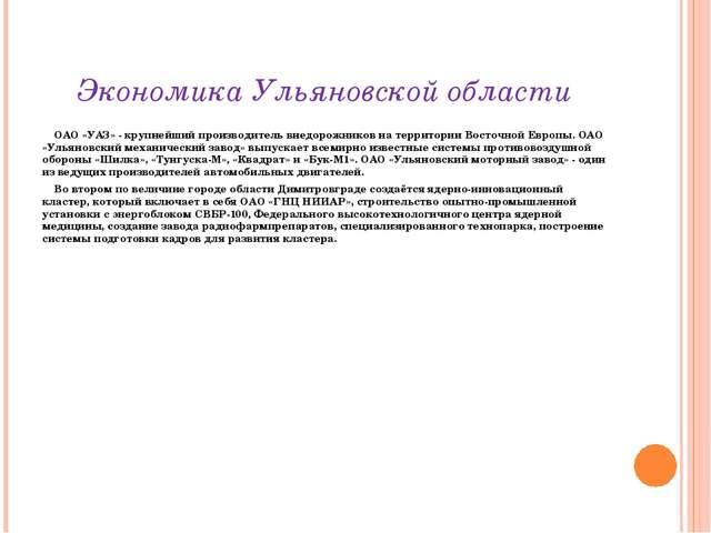 Экономика Ульяновской области ОАО «УАЗ» - крупнейший производитель внедорожни...