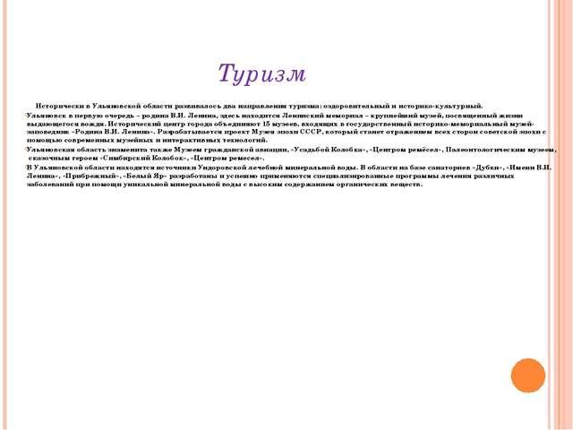 Туризм Исторически в Ульяновской области развивалось два направления туризма:...