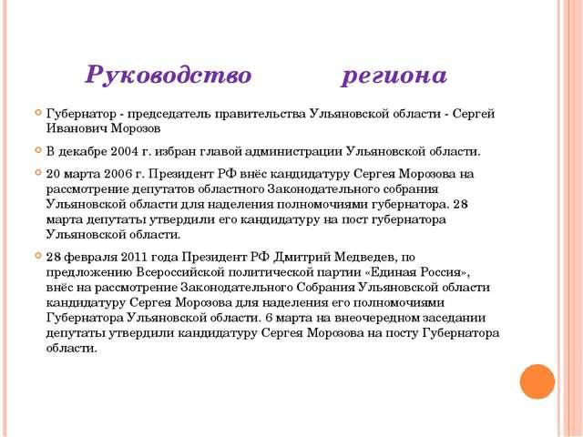 Руководство региона Губернатор - председатель правительства Ульяновской облас...