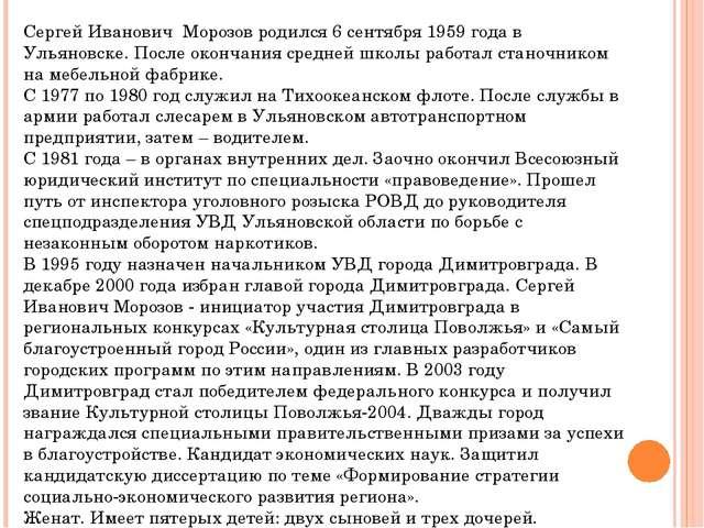 Сергей Иванович Морозов родился 6 сентября 1959 года в Ульяновске. После око...
