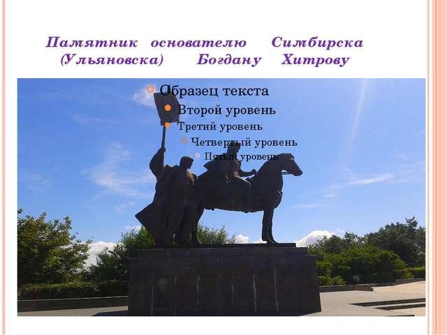 Памятник основателю Симбирска (Ульяновска) Богдану Хитрову