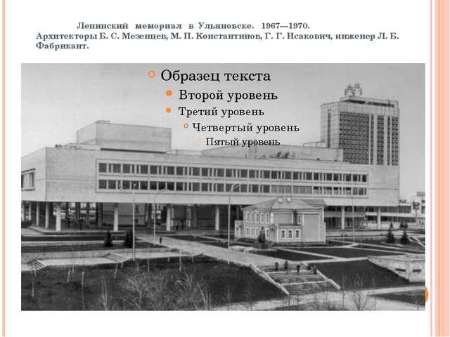 Ленинский мемориал в Ульяновске. 1967—1970. Архитекторы Б. С. Мезенцев, М. П...