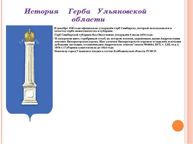 История Герба Ульяновской области В декабре 1780 года официально утверждён ге...
