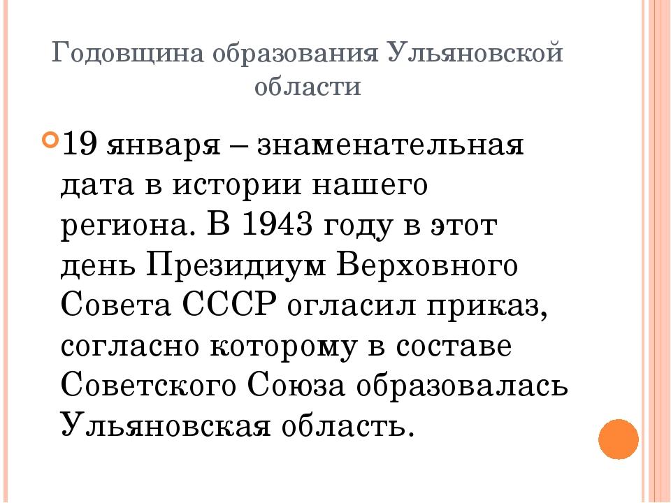 Годовщина образования Ульяновской области 19 января – знаменательная дата в и...