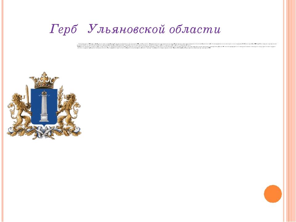 Герб Ульяновской области Утвержденный в 1996 году герб области не получил одо...