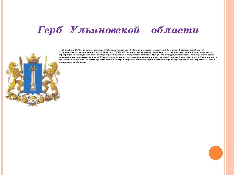 Герб Ульяновской области 26 февраля 2004 года Законодательное Собрание Ульян...