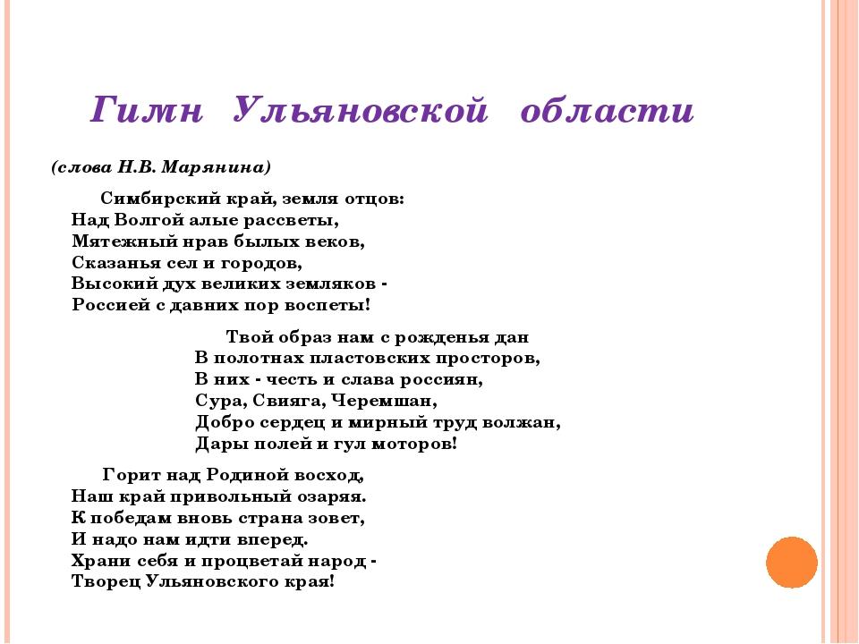 Гимн Ульяновской области (слова Н.В. Марянина)  Симбирский край, земля отцо...