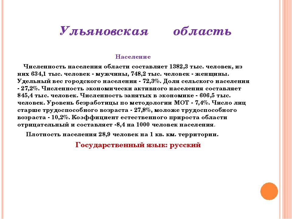Ульяновская область Население Численность населения области составляет 1382,3...