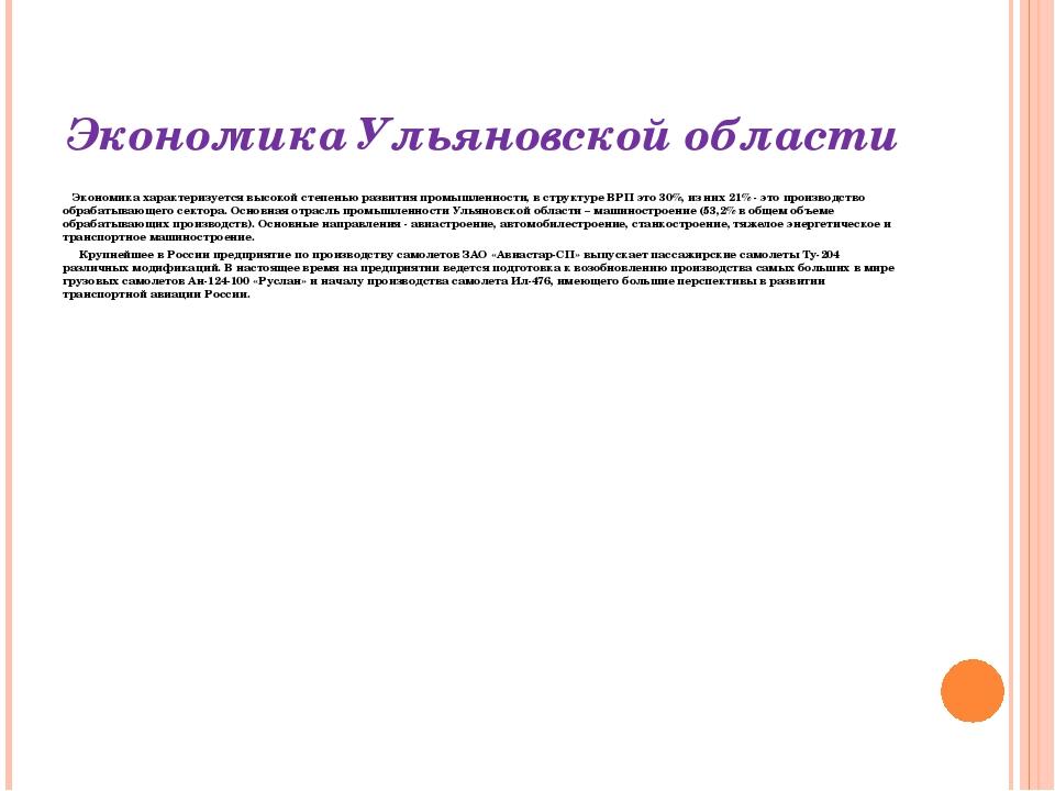 Экономика Ульяновской области Экономика характеризуется высокой степенью разв...