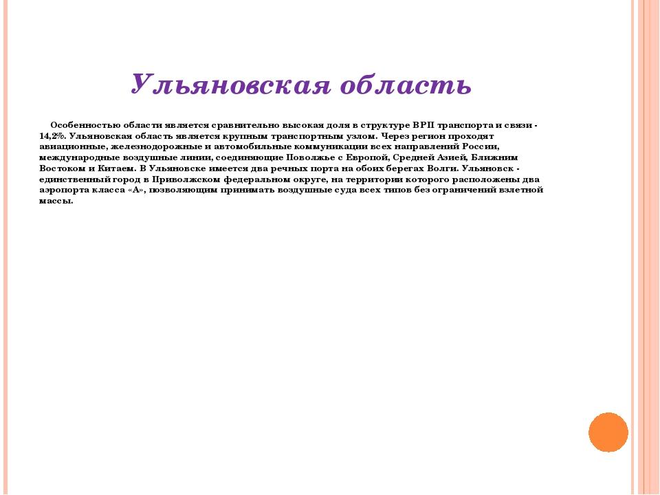 Ульяновская область Особенностью области является сравнительно высокая доля в...