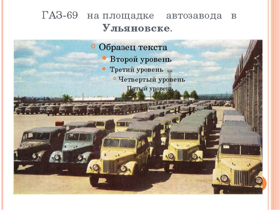 ГАЗ-69 на площадке автозавода в Ульяновске.