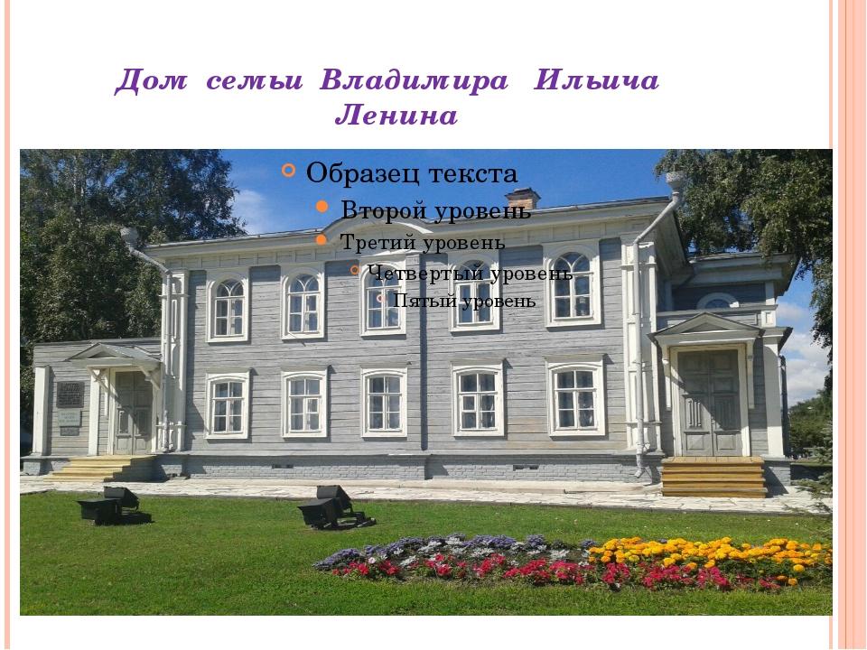 Дом семьи Владимира Ильича Ленина
