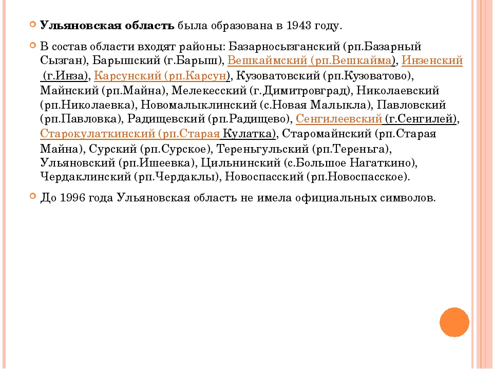 Ульяновская область была образована в 1943 году. В состав области входят рай...