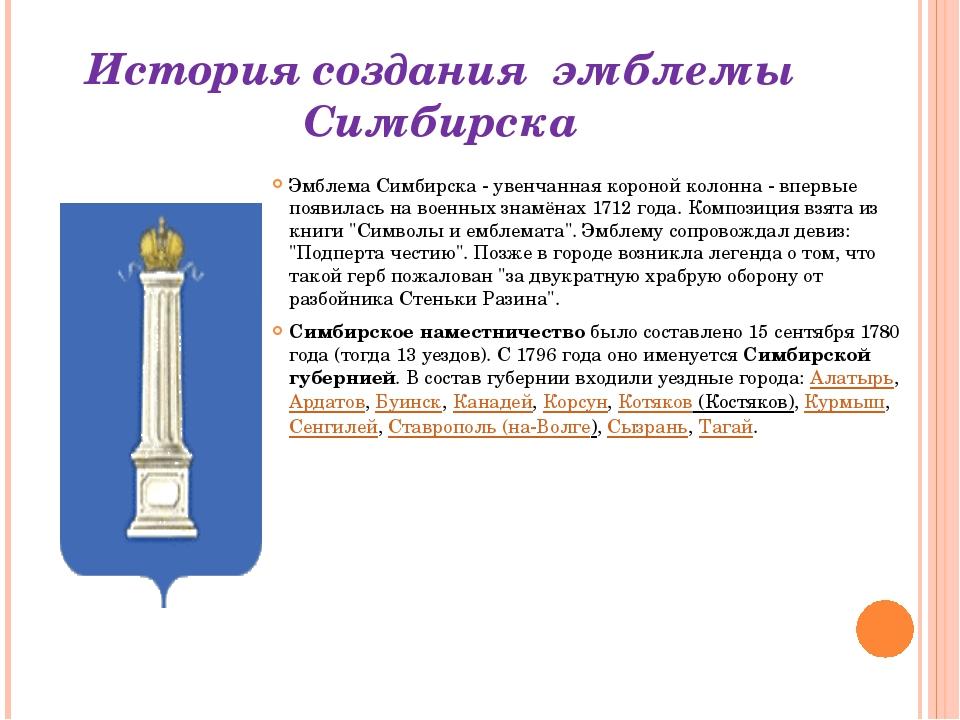 История создания эмблемы Симбирска Эмблема Симбирска - увенчанная короной кол...