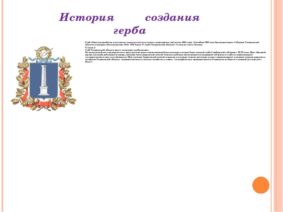 История создания герба Герб области разработан в результате конкурса (итоги...