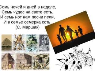 Семь ночей и дней в неделе, Семь чудес на свете есть. И семь нот нам песни пе